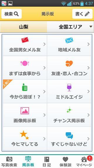 イククル掲示板アプリ