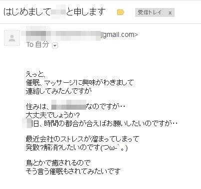 PCMAXで出会った女性からのメール1