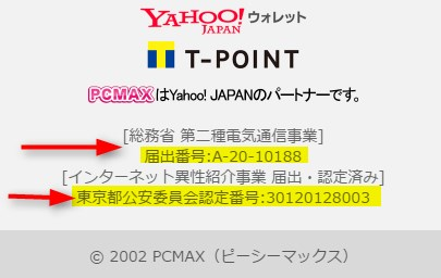 PCMAX届出