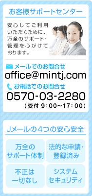 Jメールサポート