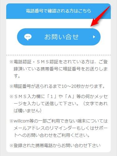電話番号・SMS認証
