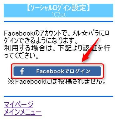メルパラFacebookでログイン