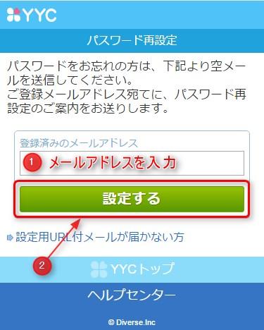 YYCパスワード再設定