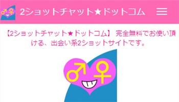 2ショットチャット★ドットコム