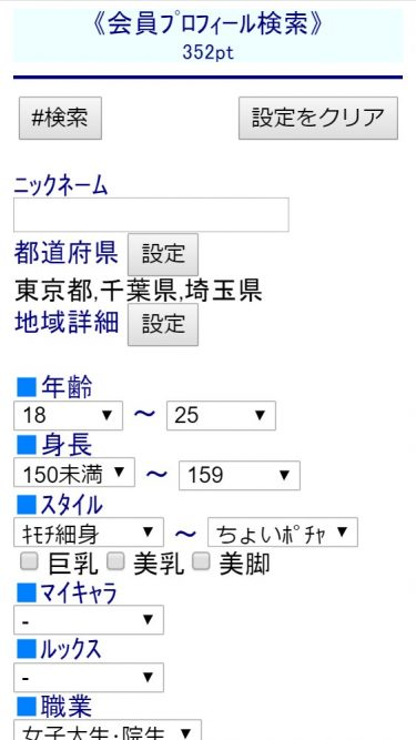 Jメールプロフ検索条件(女子大生狙い)