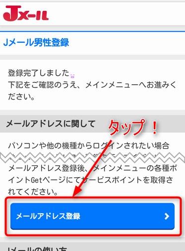Jメールメールアドレス登録