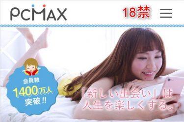 PCMAX 1400万人