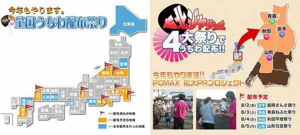 PCMAXうちわ配布