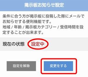 PCMAX掲示板お知らせメール