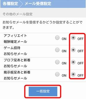 PCMAXその他メール