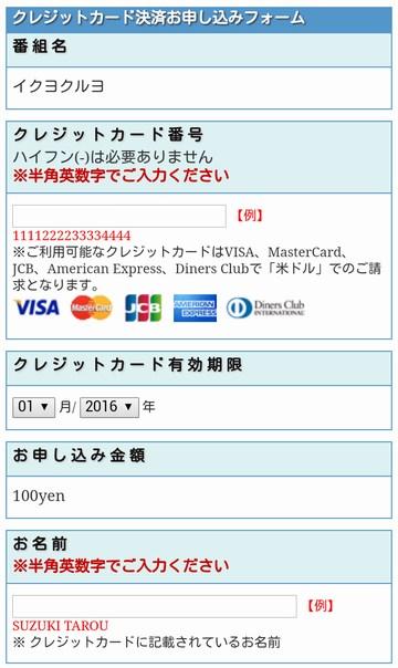 クレジットカード入力ホーム
