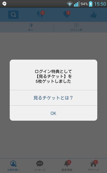 PCMAXアプリ見るチケット
