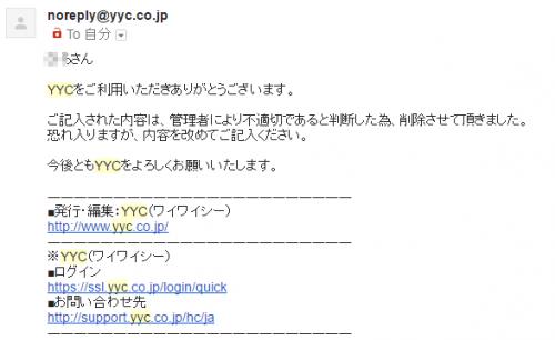 YYC削除お知らせ