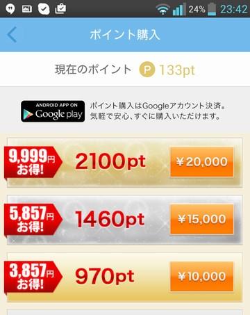 アプリのポイント代金