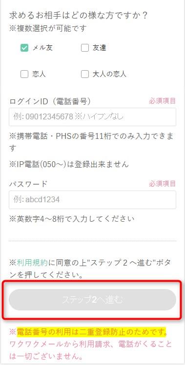 ワクワクメール登録基本情報2