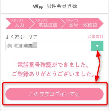 ワクワクメール登録ステップ3