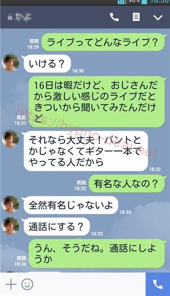 LINEかよちゃん