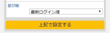 検索条件6