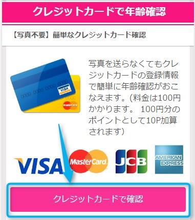 ワクワクメール年齢確認クレジットカード