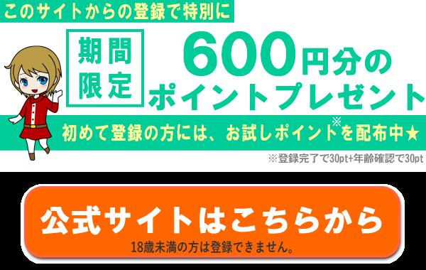 特別に600円分PCMAX