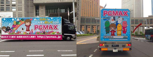 PCMAXラッピングトラック